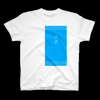 後藤慎太郎の金麦 T-shirts