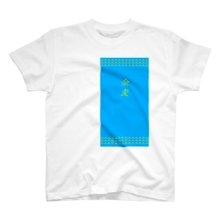 金麦 T-shirts