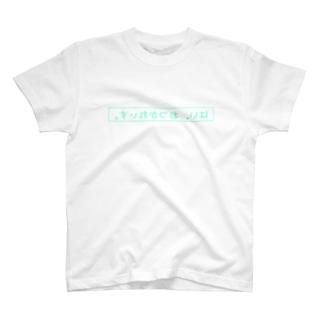はい、おつかれぃす。 T-shirts