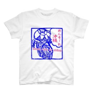 めんそーれ T-shirts