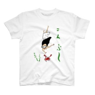 こんぶ~ T-shirts