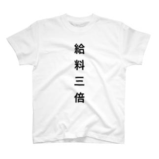 給料三倍 T-shirts