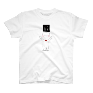 くまこ堂ロゴ T-shirts