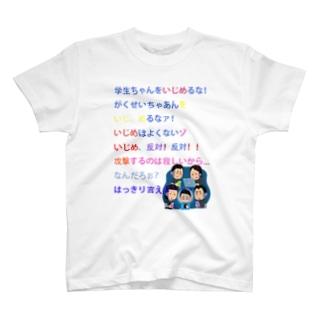 いじめ反対! T-shirts