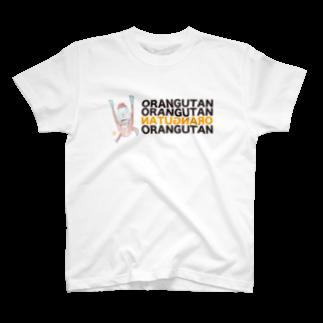 ★いろえんぴつ★のオランウータンさん T-shirts
