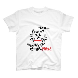 ショッキングピーポーmax犬 T-shirts