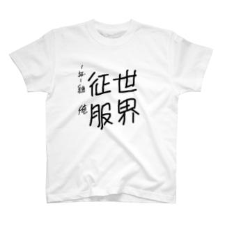 世界征服T T-shirts