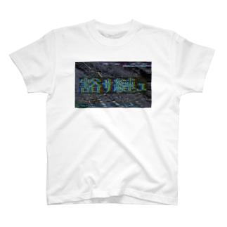 「健全」 T-shirts