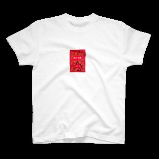 takecareofvingの刺青 谷崎潤一郎 T-shirts