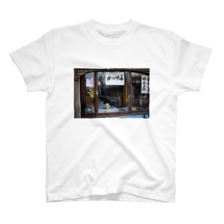 あの店のかつサンド T-shirts