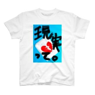 心は壊れる T-shirts