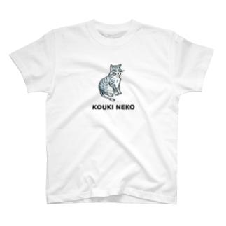 高貴なねこ T-shirts