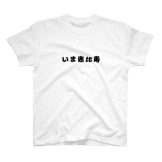 目黒前 T-Shirt