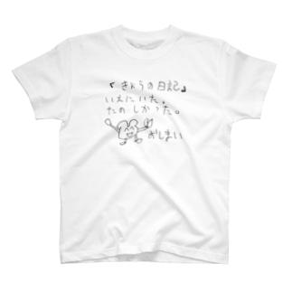 きょうの日記 T-shirts
