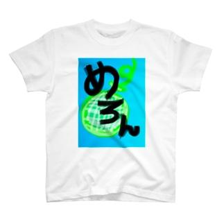 もぎりたい メロン フルーツ T-shirts