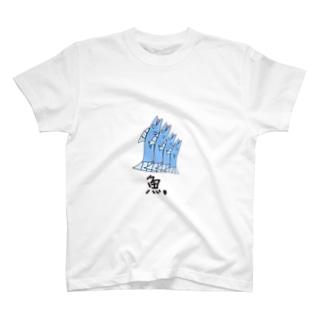 さかなT T-shirts