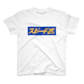 スピード感 T-shirts