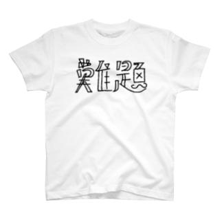 難題 T-shirts