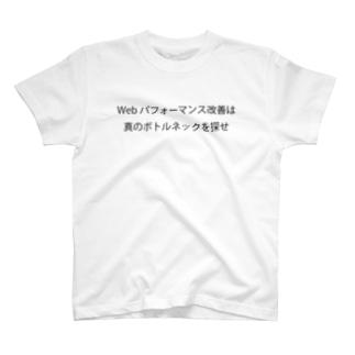 Webパフォーマンス 真のボトルネック T-shirts