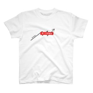 第三宇宙速度 T-shirts