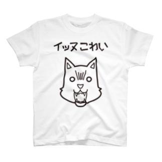 イッヌこわい清書 T-shirts