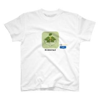 蓮の実ぬきぬき T-shirts