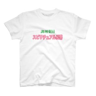 調剤薬局 スピリチュアル男爵 T-shirts