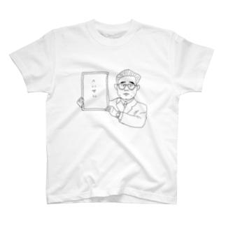 元号シリーズ へいせい T-shirts