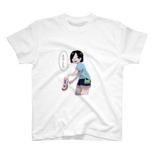 嫌いなアイツのもの T-shirts