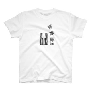 外帯(テイクアウト!) T-shirts