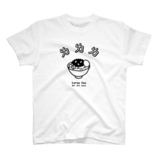 魯肉飯(ルーロウファン) T-shirts