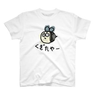 くぎたや T-shirts