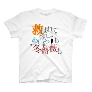 冬薔薇 T-shirts