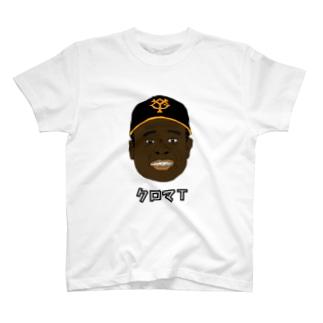 某元プロ野球選手風 T-shirts