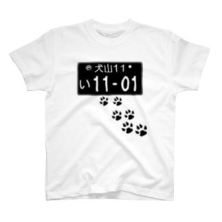 ナンバープレート犬11 T-shirts