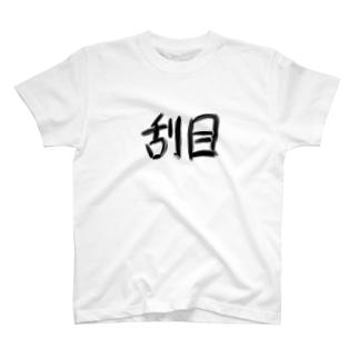 刮目Tシャツ T-shirts