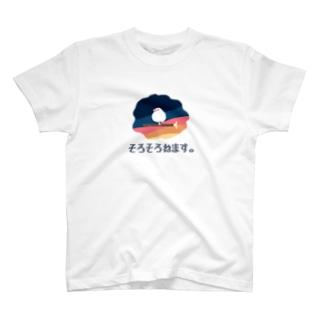 眠い文鳥 T-shirts