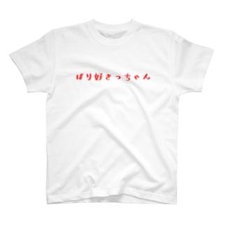 ばり好きっちゃん(博多弁) T-shirts