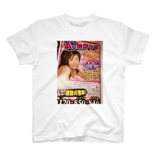 浜っこちゃん T-shirts