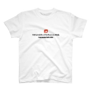 ワタシハ スウィフト チョットデキル(黒文字) T-shirts