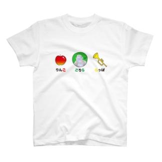 しりとり・リンゴゴリララッパ Tシャツ