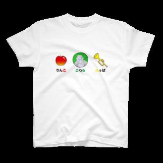 ★いろえんぴつ★のしりとり・リンゴゴリララッパ T-shirts