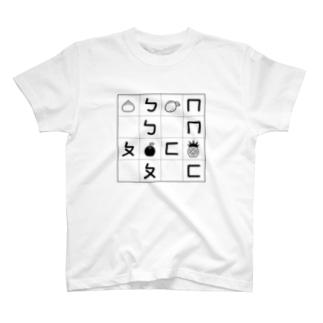 注音練習帳 T-shirts
