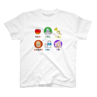 続・しりとり・りんご→くま T-shirts