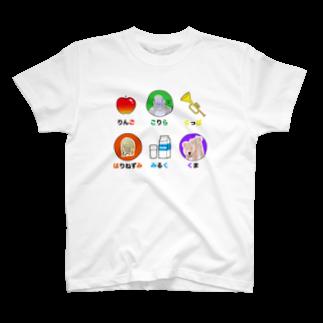 ★いろえんぴつ★の続・しりとり・りんご→くま T-shirts