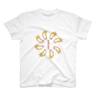 もふりたまえ(前面/黄系) T-shirts