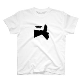 若松河田 wakamatsukawada T-shirts