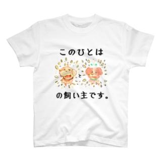 麦かやTシャツ T-shirts
