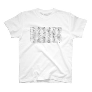 よく見ると吾輩は猫である T-shirts