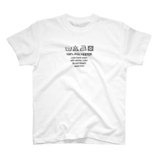 洗濯表示くん T-shirts